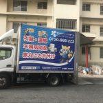 本日北九州市門司区清見から部屋丸ごと不用品回収のご依頼です。