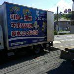 今日は北九州市若松区高須で会社の事務所の不用品回収をさせて頂きました。
