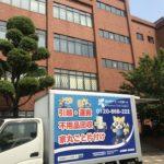 本日は北九州市の九州共立大学から福岡までのお引越しの依頼です。