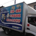 今日は北九州市小倉北区片野〜小倉北区三萩野まで、引っ越しと不用品回収で行ってまいりました。